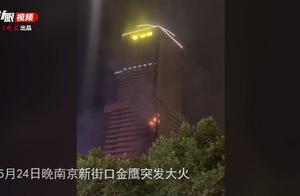 滚动 南京新街口金鹰明火已完全扑灭,无伤亡!起火部位为九楼一酒店