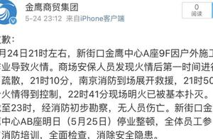突发:南京新街口金鹰失火,5月25日停业整顿