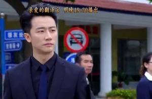 《亲爱的翻译官》第41集看点:杨幂昏倒再拒绝 黄轩痛心出车祸