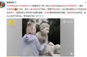 女模特为涨粉敲掉两百年雕像鼻子!网友:不承担法律责任吗
