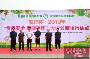 东阳500余人江滨骑行 助力省级食品安全市创建