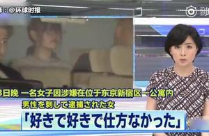 """日本女子涉嫌杀人被捕 供述称""""太喜欢了没办法"""""""