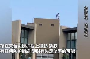 惊险!熊孩子模仿游戏在32楼天台护栏边跳跃