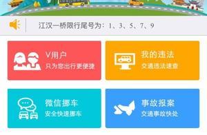 """仅需2分钟!学习减分+首违警告大升级!快去访问""""武汉交警""""公众号吧"""