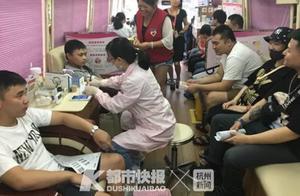 余杭29岁小伙多器官衰竭,急需救命血!一呼百应!杭州市民冒雨排队献血
