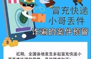 【平安2019】防范电信诈骗——冒充快递诈骗篇