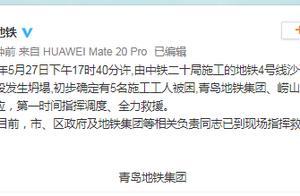 青岛地铁一施工段发生坍塌 初步确定5名工人被困