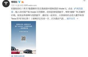 国产Model 3周五见?特斯拉概念股集体拉升