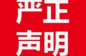 """严正声明:请不法分子立即停止以""""汇商传媒""""名义欺骗商家"""