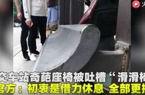 公交站45度座椅似滑滑椅 网友:没点武术底子还坐不久…