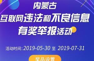 内蒙古互联网违法和不良信息有奖举报活动