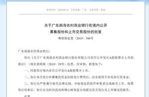广东银保监局同意南海农商行、顺德农商行A股上市