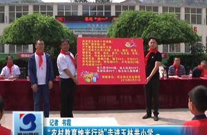 """烛光照亮未来――""""农村教育烛光行动""""走进涉县玉林井小学"""