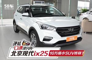 硬核口碑 10万小SUV北京现代ix25咋样?
