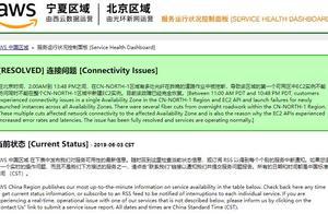 光缆被切出故障!亚马逊AWS中国近12小时瘫痪,波及三星小米