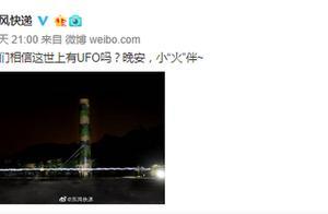 东风快递揭秘刷屏UFO!中国多省天空现发光物是怎么回事(组图)不明飞行物是什么