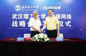 锐捷网络与武汉理工大学达成战略合作 共建智慧教室共探技术与教育融合