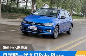 颜值进化更居家 试全新一代大众Polo Plus