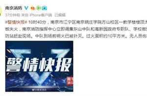 官方回应南京晓庄学院着火:明火已扑灭 无人员伤亡