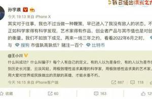 """大佬围剿""""戏精""""孙宇晨:何小鹏称其恬不知耻"""