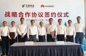 中国邮政与华为进行战略合作:主要围绕金融业务