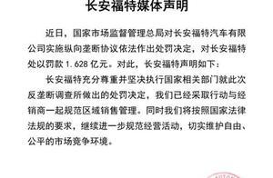 长安福特回应被处罚1.6亿:尊重处罚决定并将规范销售管理