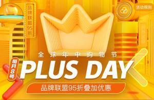 独家内幕:城市接力赛分5亿,京东PLUS会员更享折上折