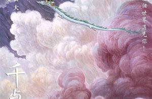 《千与千寻》曝中国风海报 最美不过宫崎骏的夏天