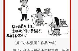 人民日报押中高考作文题怎么回事?小林漫画题目谁先押中的