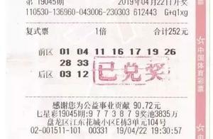 男子中1007万大奖迟迟不领,表示: