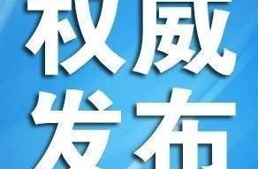 【延期】济青北线高速公路限行措施延期啦!速速转发起来吧!