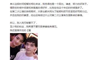 易言为吴季峰发声,呼吁粉丝不要抱有偏见 网友:绝世好哥哥
