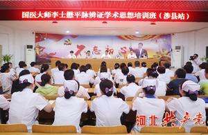 涉县中医院举办国医大师李士懋平脉辩证学术思想培训班