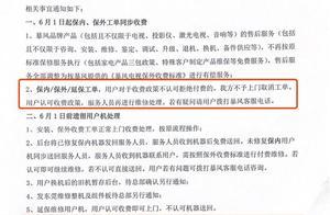 """暴风TV曝出""""遣散风波""""后,售后政策变为有偿服务"""
