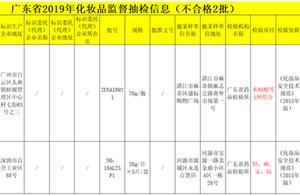 广东曝光一批次晚霜重金属超标,涉案经营单位被立案调查