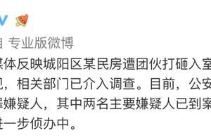 青岛官方回应一民房遭暴力强拆:两名主要嫌疑人已到案