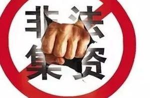 【以案说法】非法集资花样多,防骗知识请记牢!