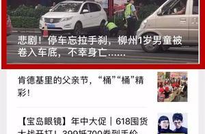 """用男童车祸打广告,柳州万达广场""""吃人血馒头""""?回应:新员工干的"""
