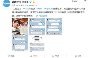 "YG艺人金韩彬被曝吸毒,看来这家公司""真的有毒"""