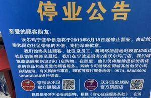 沃尔玛回应宁波华侨店停业:优化商业布局 与新开山姆店无关