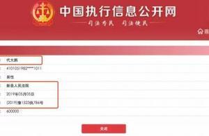 """西藏亚东县副县长戴大鹏欠4200万成""""老赖""""已被停职"""