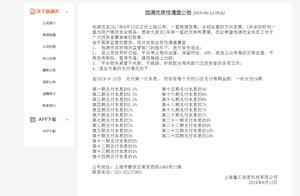 上海P2P平台伽满优宣布良性清盘,兑付方案分24期