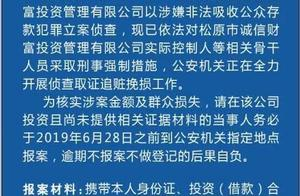 中国发布丨吉林松原这家公司涉嫌非法吸收公众存款 警方呼吁当事人报案