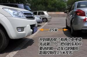 简单实用的停车入位小技巧