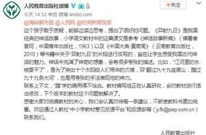 """小学生质疑《羿射九日》,人教社:""""蹚""""字不当,将修改"""