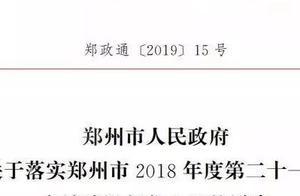 2270余亩!郑州连发4份征地通告,涉及多个村组