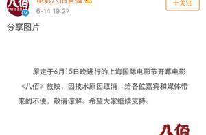 技术原因!管虎新片《八佰》上海电影节取消放映