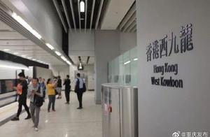 重庆直达香港高铁可提前取好往返票!香港取票需收手续费