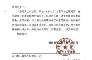 歌迷刘宗伟旷工看演唱会被罚款 李荣浩:这200块钱算我的