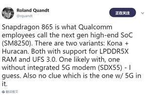 高通骁龙 865 曝光:两个版本,支持 LPDDR5X 内存和 UFS 3.0 闪存
